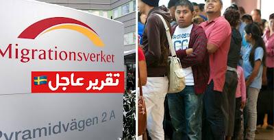 تقرير :سحب إقامة من يسافر لبلده للزيارة .. الدنمارك رصدت 7 الآلف سوري مقيمين في السويد سافروا لسوريا