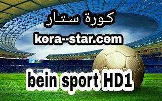 كورة لايف بين سبورت 1 بث مباشر بدون تقطيع bein sports kora live