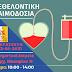 Ιωάννινα: Υπενθύμιση!Εθελοντική αιμοδοσία   σήμερα  Παρασκευή 22 Ιανουαρίου