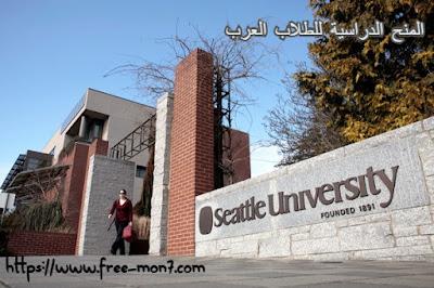 إدرس في الولايات المتحدة درجة البكالوريوس في جامعة سياتل