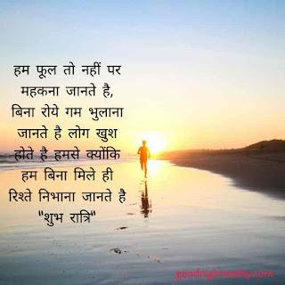 good night images/shayari hindi download