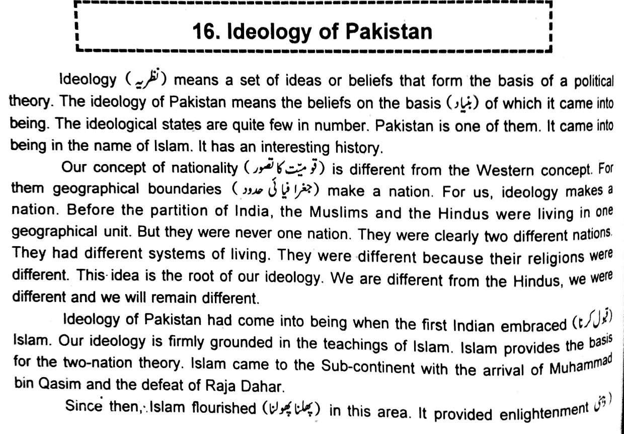 ideology of essay in english for primary to higher ideology of in the light of allama iqbal ideology of in the light