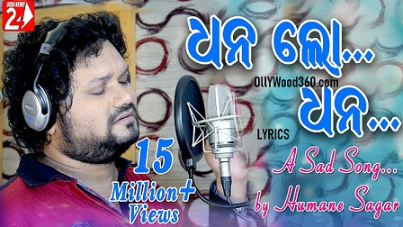 Dhana Lo Dhana Song Lyrics