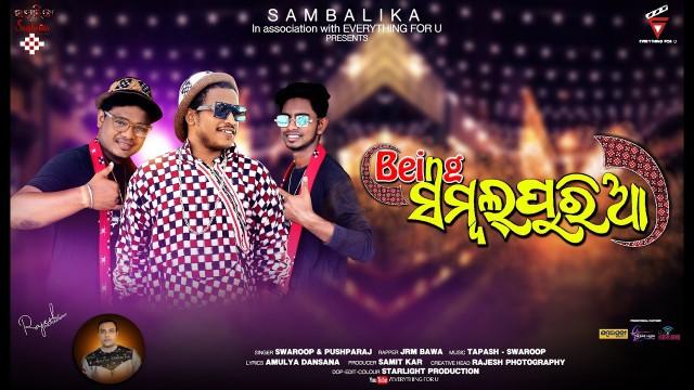 Being Sambalpuria Lyrics-Jrm Bawa