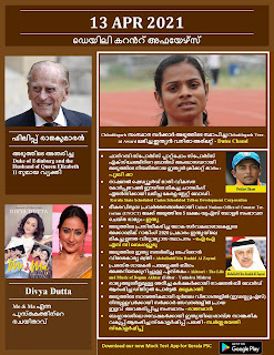 Daily Malayalam Current Affairs 13 Apr 2021