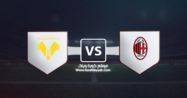 نتيجة مباراة ميلان وهيلاس فيرونا اليوم الأحد 8 نوفمبر 2020 في الدوري الايطالي