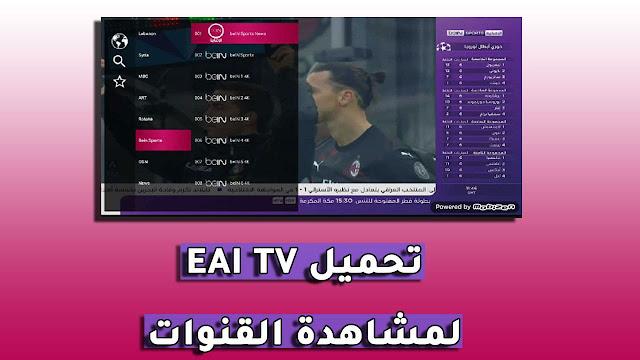 تحميل تطبيق Eai Tv apk الجديد لمشاهدة جميع قنوات العالم المشفرة بدون تقطعات للأندرويد