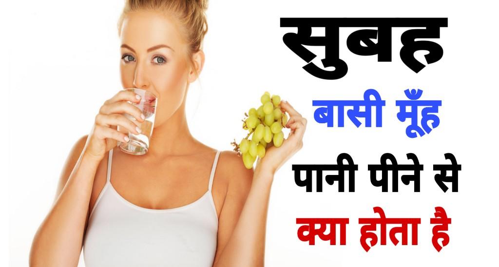 सुबह बिना ब्रश किए तुरंत पानी पिने से क्या होता है?