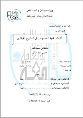 مذكرة ماستر: آليات حماية المستهلك في التشريع الجزائري PDF