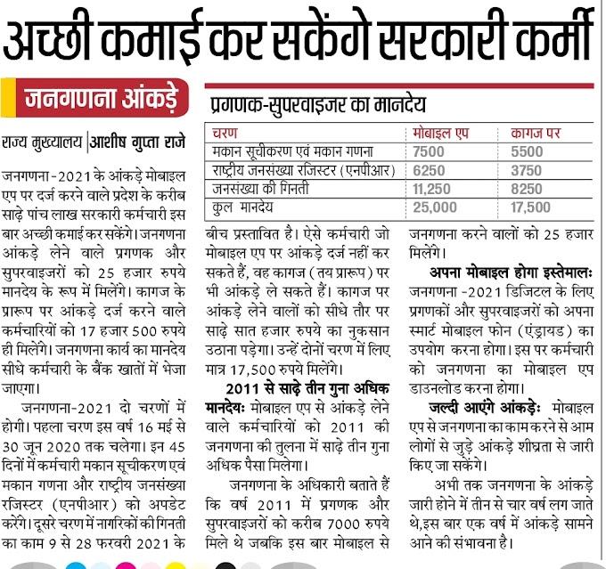 जनगणना-2021 में अच्छी कमाई कर सकेंगे सरकारी कर्मी, प्रगणक-सुपरवाइजर का यह होगा मानदेय