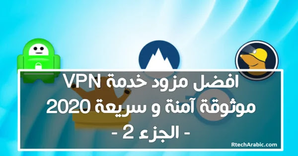 ip-best-vpn-2020-rtecharabic