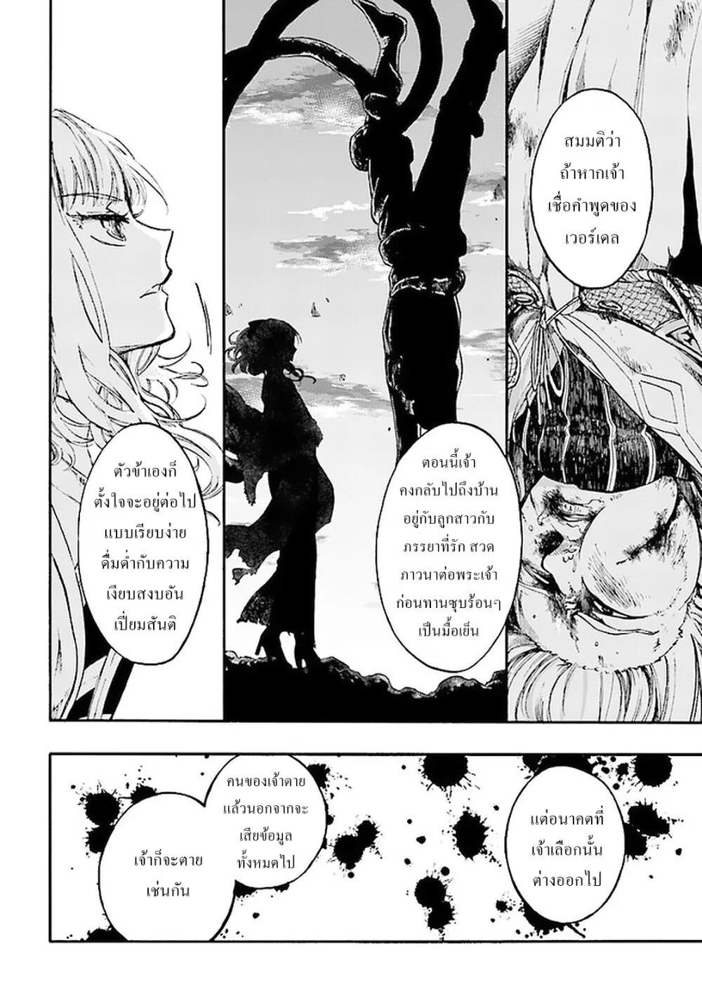 อ่านการ์ตูน Isekai Apocalypse MYNOGHRA ~The Conquest of the World Starts With the Civilization of Ruin~ ตอนที่ 8 หน้าที่ 12