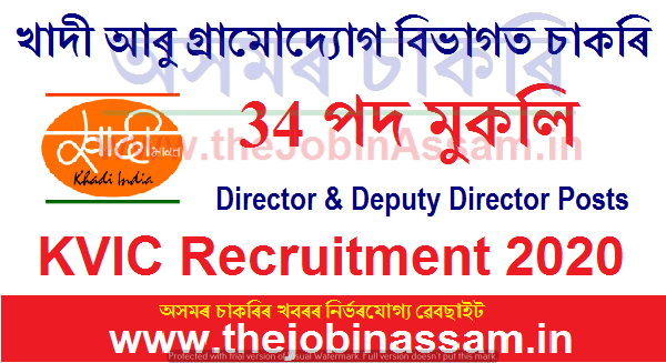 Khadi and Village Industries Commission Recruitment 2020
