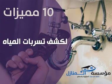 كشف تسربات المياه لها 10 مميزات للمنازل تعرف عليها