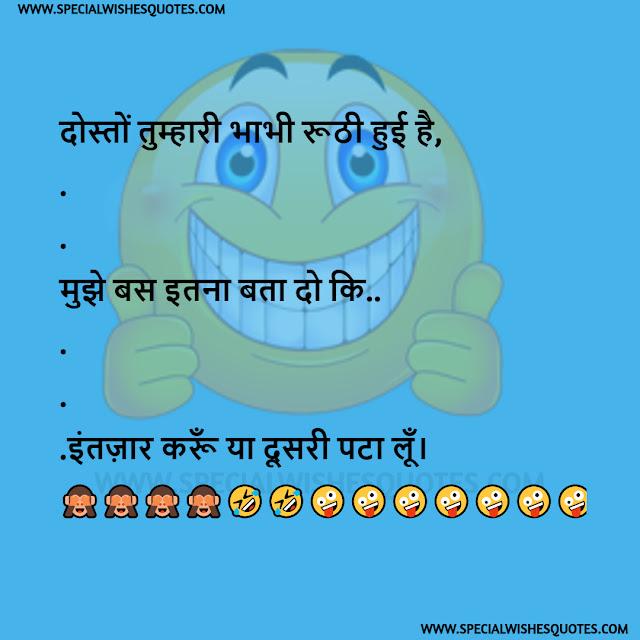 new non veg jokes in Hindi