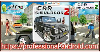 تحميل لعبة Car Simulator 2 مهكرة آخر إصدار للأندرويد