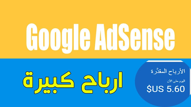 , جوجل ادسنس نصاب , AdSense YouTube , Google AdSense sign up , أدموب , جوجل أدووردز , عنوان URL , ادسنس يوتيوب , تفعيل حساب ادسنس , شروط الاشتراك في جوجل أدسنس ,   , حساب ادسنس مرفوض , جوجل ادسنس الصفحة الرئيسية , برنامج ادسنس للجوال , حذف حساب ادسنس , جوجل ادسنس موضوع , إعلان على جوجل ادسنس , متى تظهر ارباح ادسنس , أسعار إعلانات جوجل ادسنس , حساب ارباح ادسنس ,   , أرباح المواقع العربية من ادسنس , سياسة جوجل ادسنس , اسعار حسابات ادسنس , شروط قبول المدونة في جوجل أدسنس 2020 , شروط جوجل ادسنس يوتيوب , شروط قبول المدونة في جوجل ادسنس 2019 , شروط الربح من المدونة ,   , شروط بلوجر , شروط إعلانات جوجل , Google adsense make money online , Welcome To ads earn , عنوان URL لموقعك , انشاء حساب Google AdSense وتفعيله , AdSense تحميل , العمل مع أدسنس , اين تقع شركة جوجل , ما هو Google Ads , كيفية الربح من جوجل ادسنس بدون امتلاك موقع ,