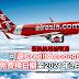 亚航航班被取消的乘客,可退Credit Account或免费换日期至2021年3月31日!