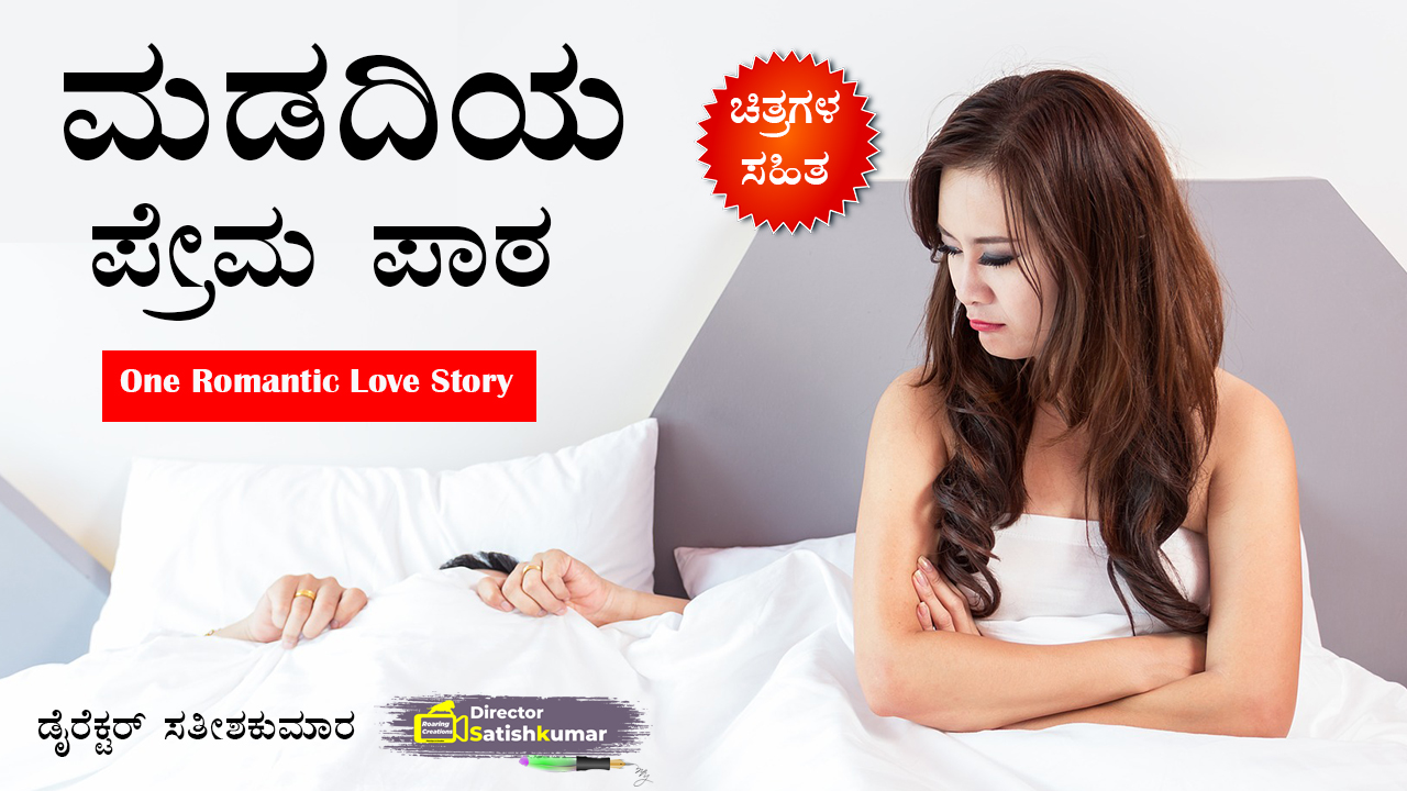 5) ಮಡದಿಯ ಪ್ರೇಮ ಪಾಠ - Life Lesson of Wife - One Romantic Love Story in Kannada