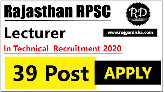 RPSC Lecturer In Technical Online Form 2020