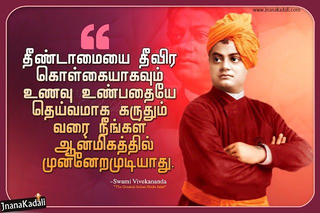 best vivekananda quotes for life, true swami vivekananda motivational life changing thoughts, tamil messagse, best words for youth in tamil by vivekananda, swami vivekananda motivational quotes,swami vivekananda quotes, famous vivekananda words on life, success sayings in tamil by vivekananda, Good morning Tamil Quotes With Swami Vivekananda Golden words, Good morning Quotes in Tamil