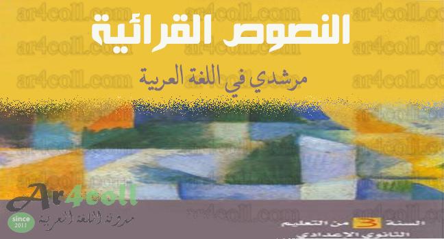 تحليل نصوص القراءة لكتاب مرشدي في اللغة العربية للسنة الثالثة إعدادي