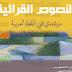 النصوص القرائية / الثالثة إعدادي / مرشدي في اللغة العربية