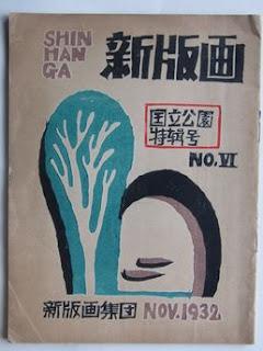 藤牧義夫 やま・やま他 新版画 第6号 国立公園特輯号の浮世絵版画販売買取ぎゃらりーおおのです。愛知県名古屋市にある木版画専門店。