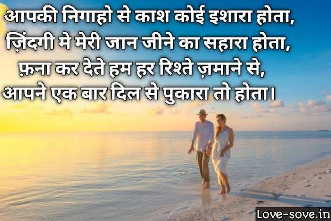Achi Shayari In Hindi | Achi Shayari | अच्छी शायरी हिंदी में।