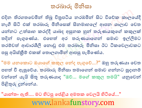 Sinhala Jokes-Fat Man