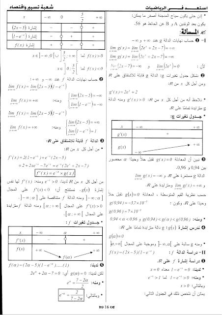 حلول مواضيع مقترحة الرياضيات للثالثة a-12-min.png