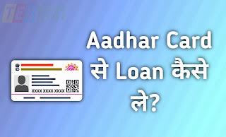Aadhar Card se Loan kaise le,Kaise Aadhar card se loan le,online Aadhar card loan kaise le
