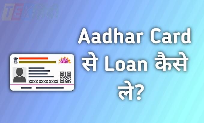 जानिए Aadhar Card Se Loan Kaise Le