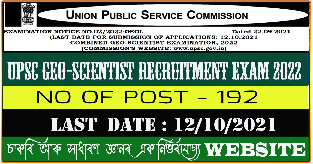 UPSC Geo-Scientist Recruitment Exam 2022