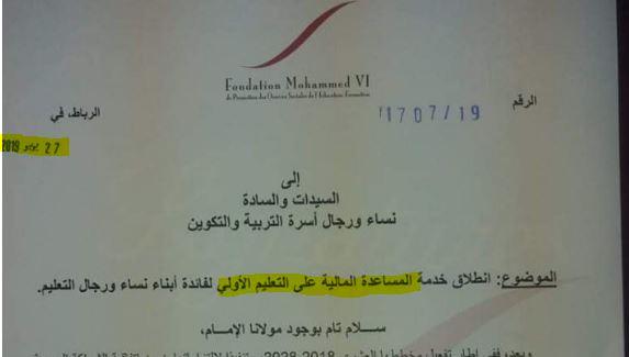 انطلاق خدمة دعم منخرطي مؤسسة محمد السادس في التعليم الاولي لابنائهم