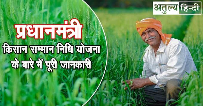 जानिए ! प्रधानमंत्री किसान सम्मान निधि योजना से सबंधित पुरी जानकारी।