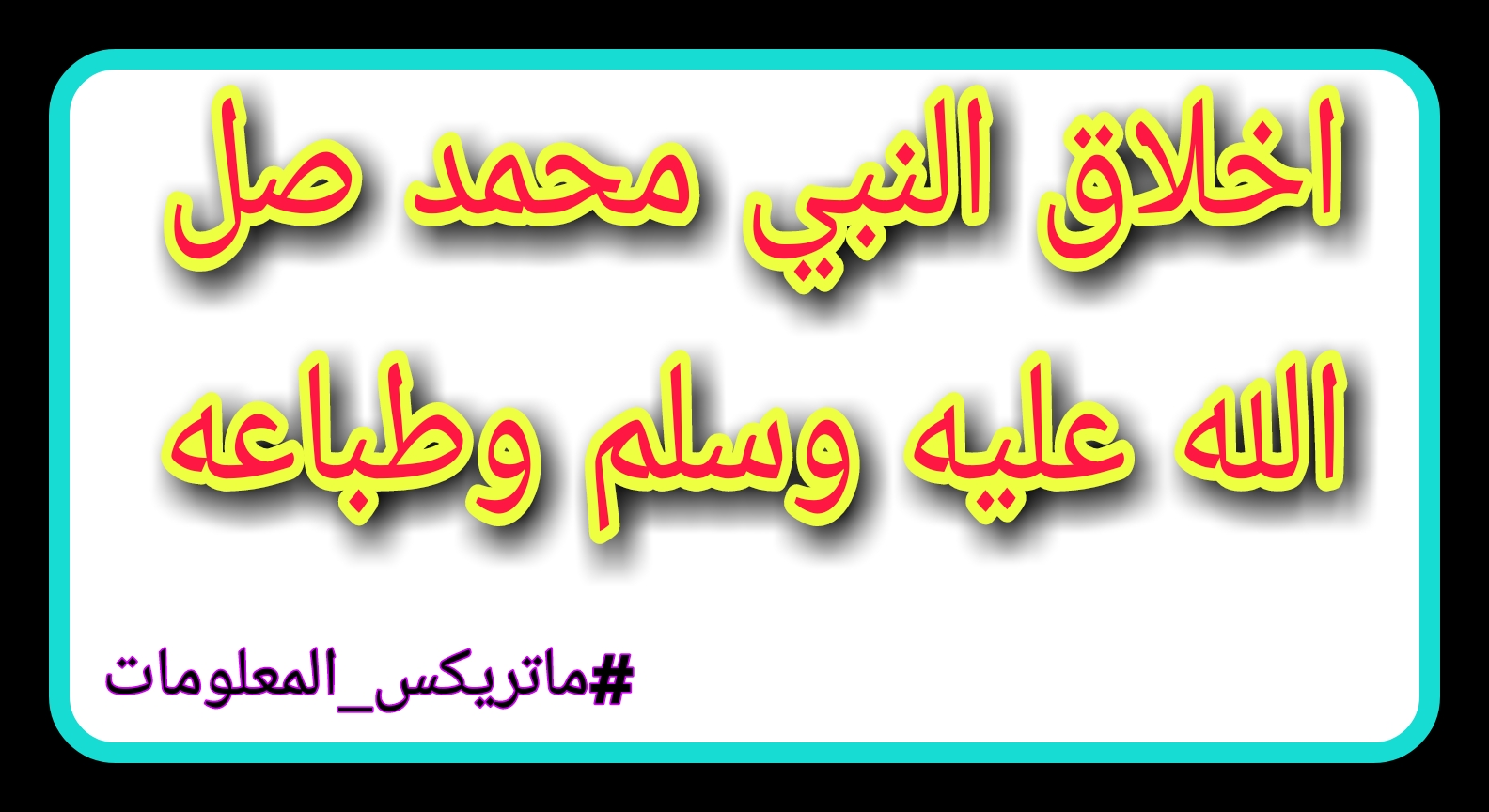أخلاق النبي محمد صل الله عليه وسلم   أخلاق سيدنا محمد   اخلاق الرسول الكريم