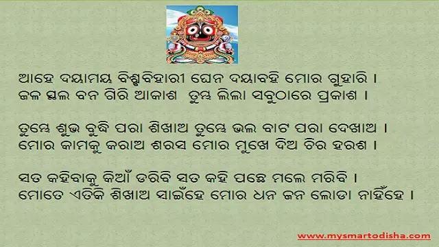 Ahe Daya Maya Biswa Bihari Odia Prarthana/Prayer Lyrics (Download)