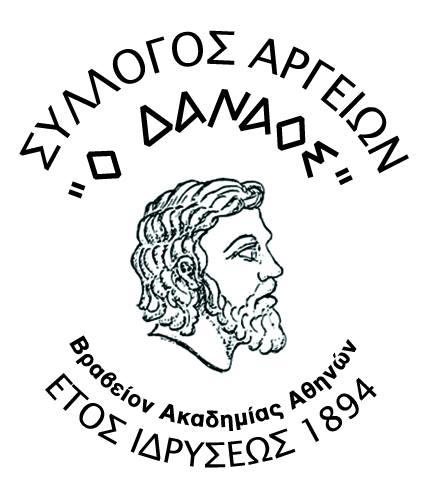 """Ο Σύλλογος Αργείων """"Ο ΔΑΝΑΟΣ"""" διαθέτει γκαρσονιέρα στην Αθήνα σε απόρους φοιτητές"""