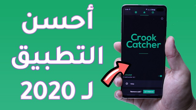 أفضل تطبيق يجب أن يكون على هاتفك لعام 2020