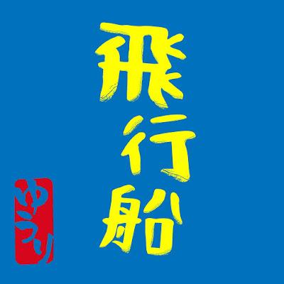 Yuuri - Hikousen lyrics terjemahan arti lirik kanji romaji indonesia translations 優里 飛行船 歌詞 info lagu digital single