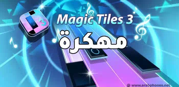 تحميل لعبة magic tiles 3 مهكرة apk آخر اصدار