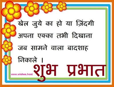 good morning life inspirational quotes in hindi