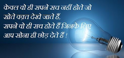 new motivational hindi quotes for students | my quotes images