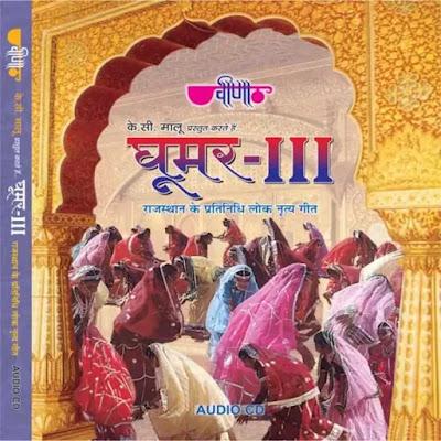 Ghoomar 3 Song Lyrics   Best Rajasthani Folk Songs   Seema Mishra