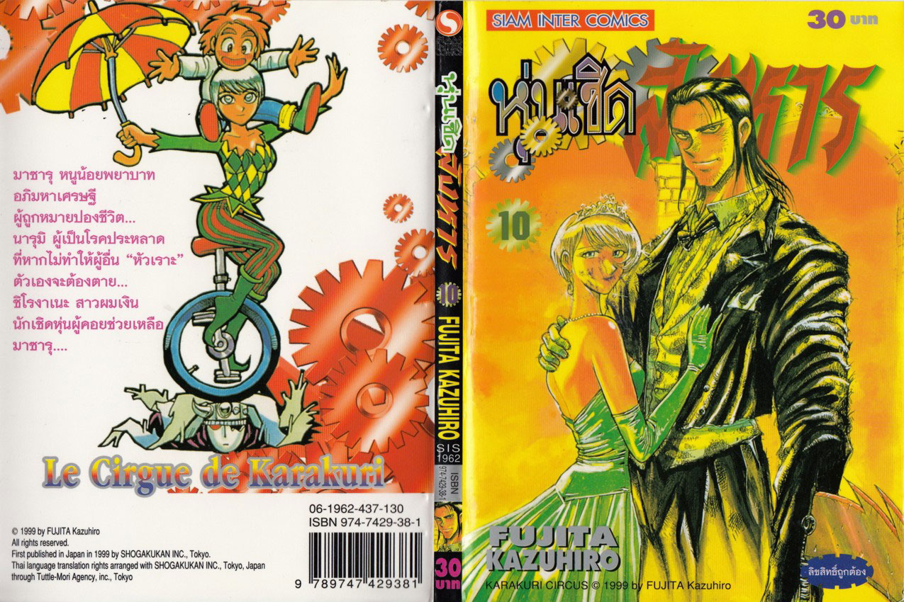 Karakuri Circus-เล่ม 10