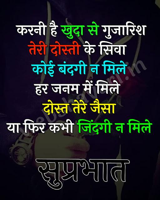 suparbhat dosti shayari image