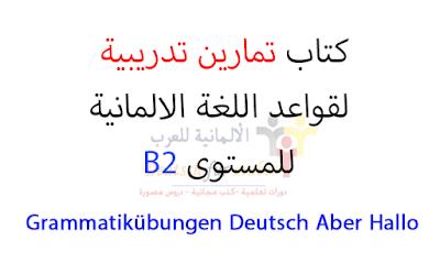تمارين  تدريبية على قواعد اللغة الالمانية للمستوى B2  ا Grammatik Übungung
