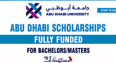 منح جامعة أبوظبي 2021 للبكالوريوس والماجستير - ممولة بالكامل