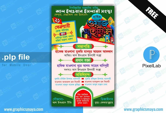new mahfil poster design Template PLP - PixelLab Project File